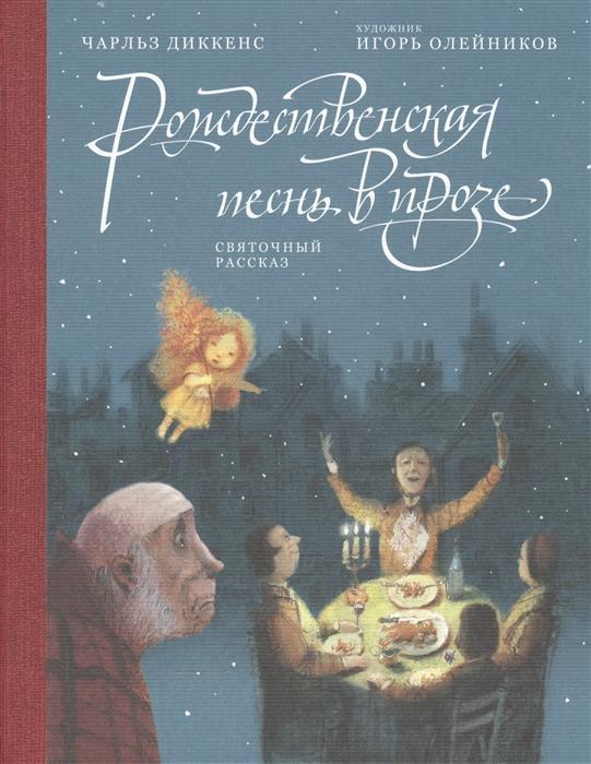 Диккенс Ч. Рождественская песнь в прозе Святочный рассказ
