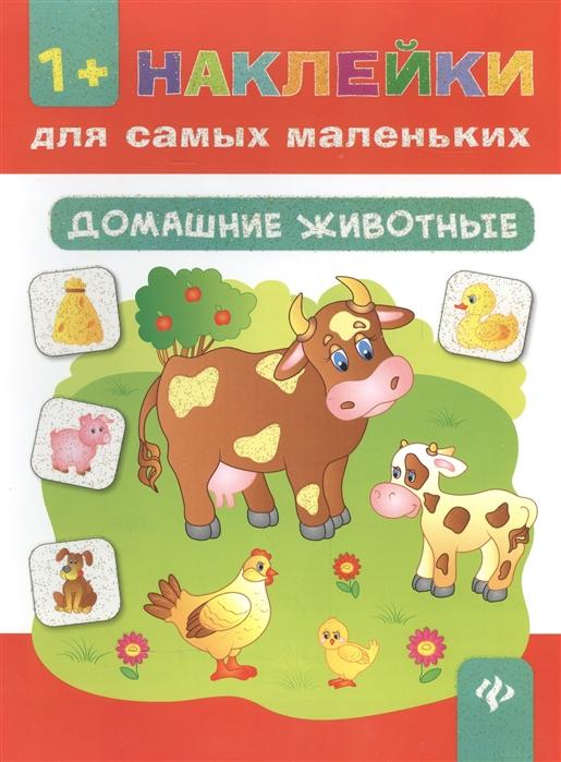 Смирнова Е. Домашние животные 1 смирнова е часы