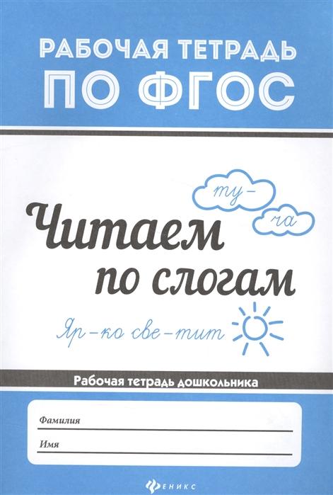 Белых В. Читаем по слогам Рабочая тетрадь дошкольника