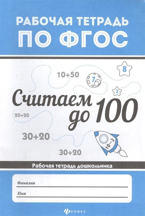 Фото - Белых В. Считаем до 100 Рабочая тетрадь дошкольника математика считаем до 100 рабочая тетрадь дошкольника