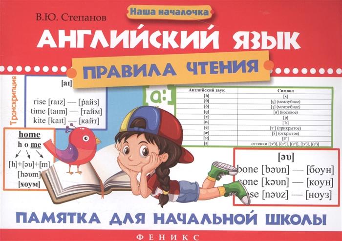 Степанов В. Английский язык Правила чтения Памятка для начальной школы степанов в английский язык алфавит памятка для начальной школы