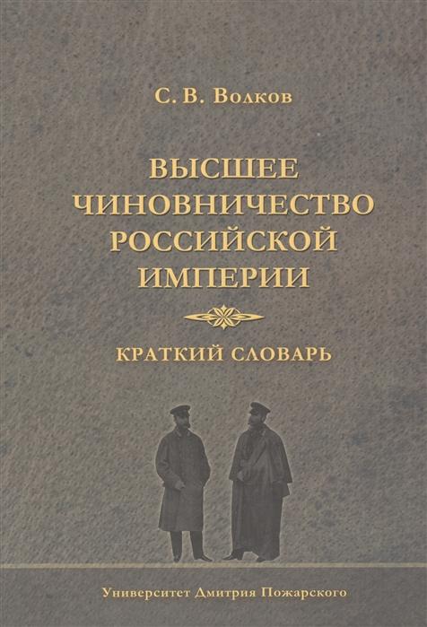 Высшее чиновничество Российской империи Краткий словарь