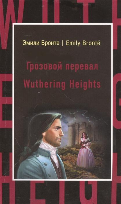 Бронте Э. Грозовой перевал Wuthering Heights цена и фото