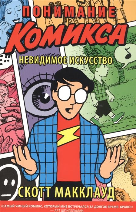 Макклауд С. Понимание комикса невидимое искусство цены онлайн