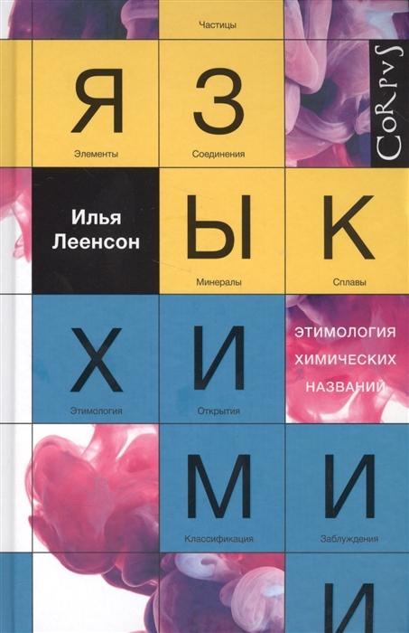 Леенсон И. Язык химии Этимология химических названий леенсон и а тайная жизнь химических веществ