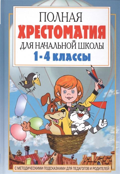 Посашкова Е. Полная хрестоматия для начальной школы 1-4 классы Книга 1 С методическими подсказками для педагогов и родителей