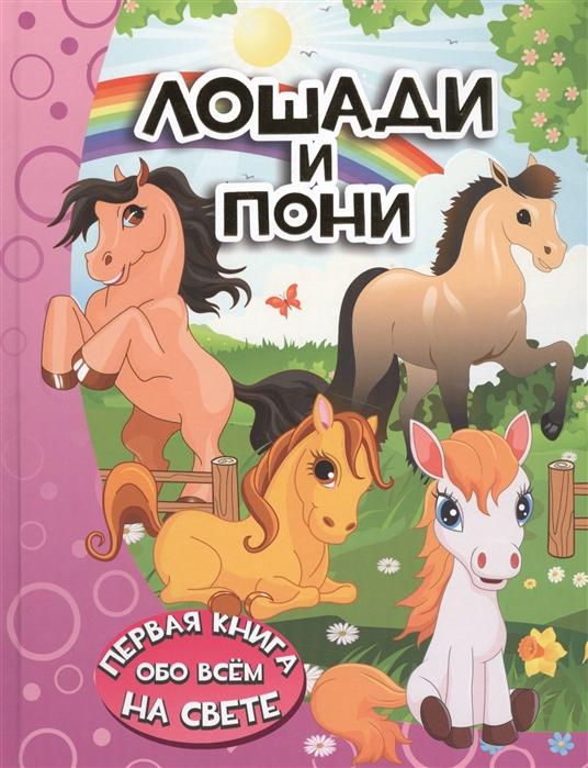 Барановская И. Лошади и пони иванова м лошади и пони