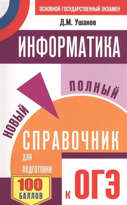цена на Ушаков Д. Информатика Новый полный справочник для подготовки к ОГЭ 100 баллов