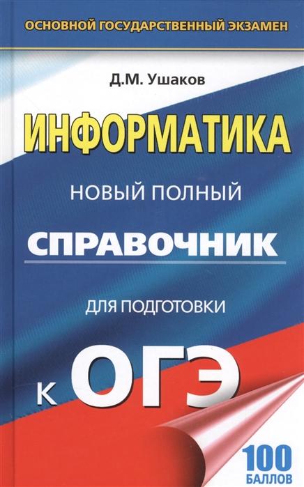 цена на Баранов П. Информатика Новый полный справочник для подготовки к ОГЭ 100 баллов