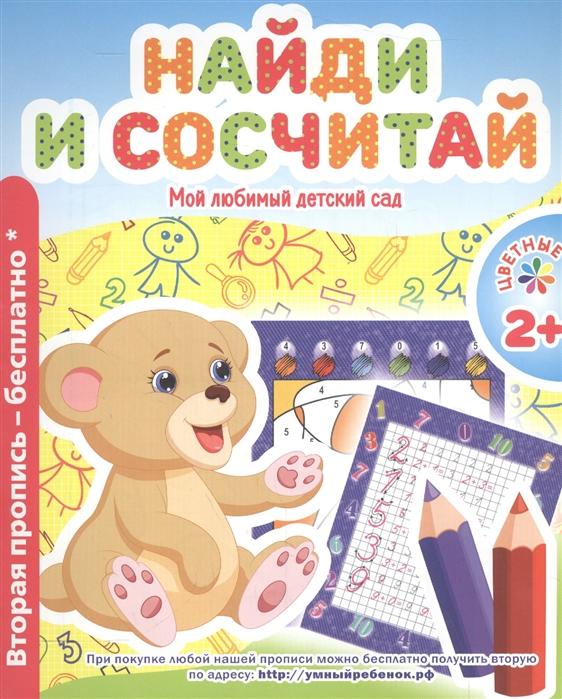 Фото - Найди и сосчитай Мой любимый детский сад Цветные прописи мой любимый детский сад наклейки
