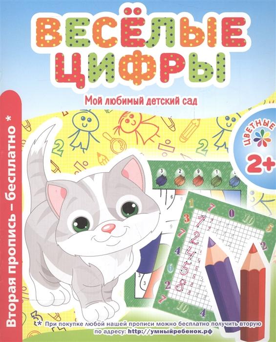 Фото - Веселые цифры Мой любимый детский сад Цветные прописи мой любимый детский сад наклейки