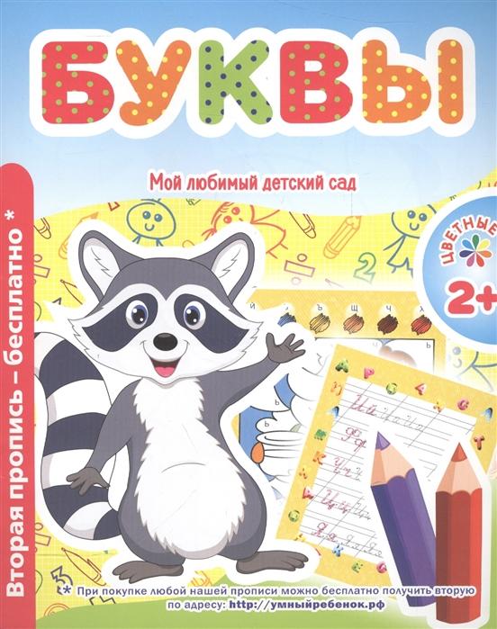 Буквы Мой любимый детский сад Цветные прописи календарь мой сад 2009