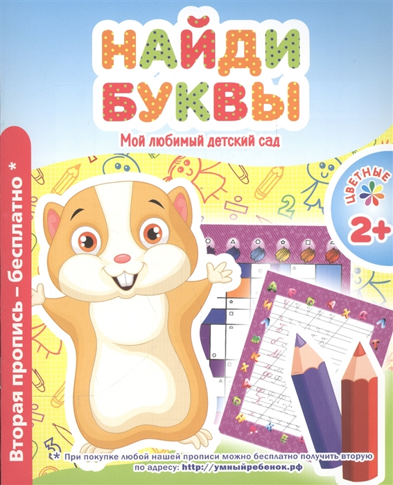 Фото - Найди буквы Мой любимый детский сад Цветные прописи мой любимый детский сад наклейки
