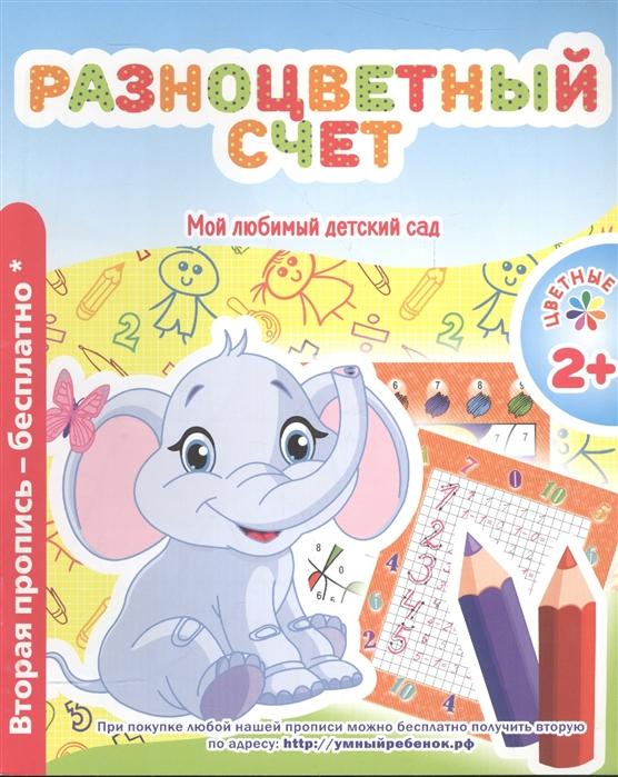 Фото - Разноцветный счет Мой любимый детский сад Цветные прописи мой любимый детский сад наклейки
