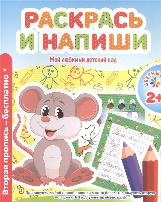 Фото - Раскрась и напиши Мой любимый детский сад Цветные прописи мой любимый детский сад наклейки