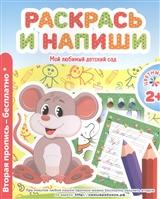 Раскрась и напиши. Мой любимый детский сад. Цветные прописи