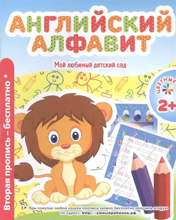 Английский алфавит Мой любимый детский сад Цветные прописи фото