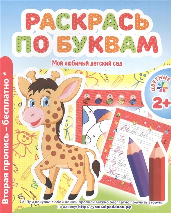 Фото - Раскрась по буквам Мой любимый детский сад Цветные прописи мой любимый детский сад наклейки