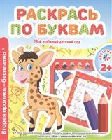 Раскрась по буквам. Мой любимый детский сад. Цветные прописи