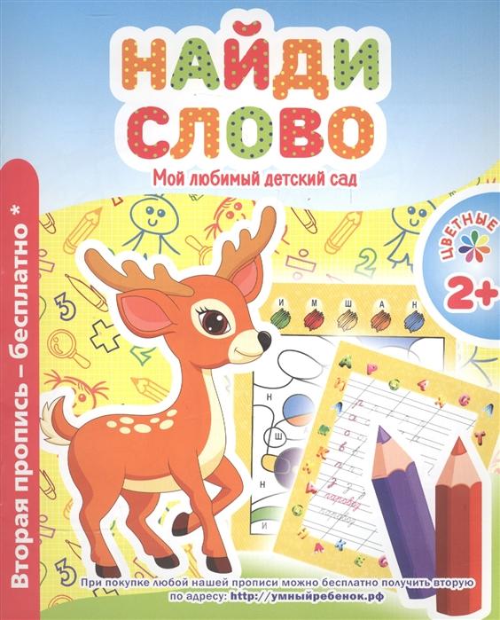 Фото - Найди слово Мой любимый детский сад Цветные прописи мой любимый детский сад наклейки