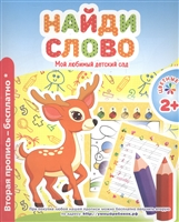 Найди слово. Мой любимый детский сад. Цветные прописи