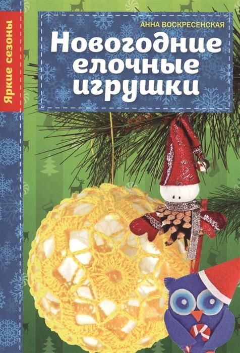 Воскресенская А. Новогодние елочные игрушки