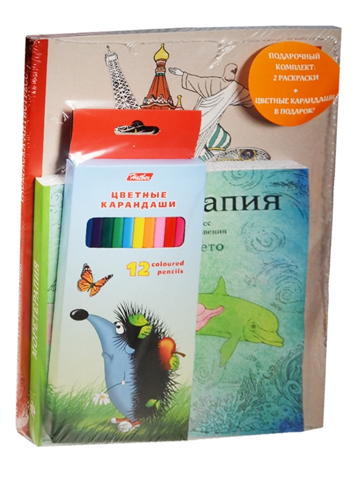 Кругосветное путешествие Моретерапия Раскраски комплект из 2-х книг в упаковке коробка карандашей футболка классическая printio спой со мной пять ночей у фредди