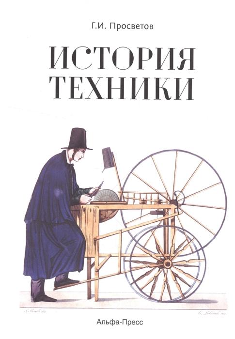 Просветов Г. История техники