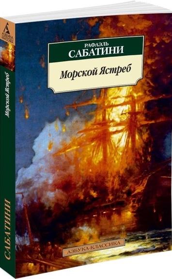 Сабатини Р. Морской ястреб цена в Москве и Питере