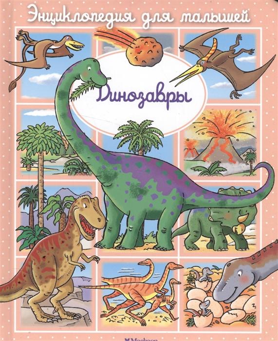 бомон э тиби на море Бомон Э. Динозавры