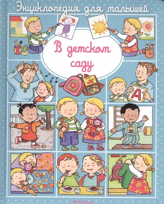В детском саду, Азбука-Аттикус, Универсальные детские энциклопедии и справочники  - купить со скидкой