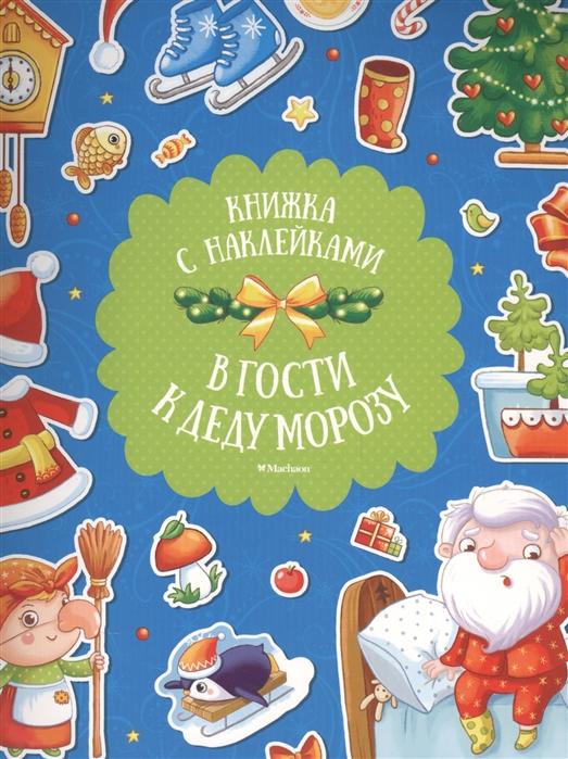 Плаксунова Д. В гости к Деду Морозу Книжка с наклейками