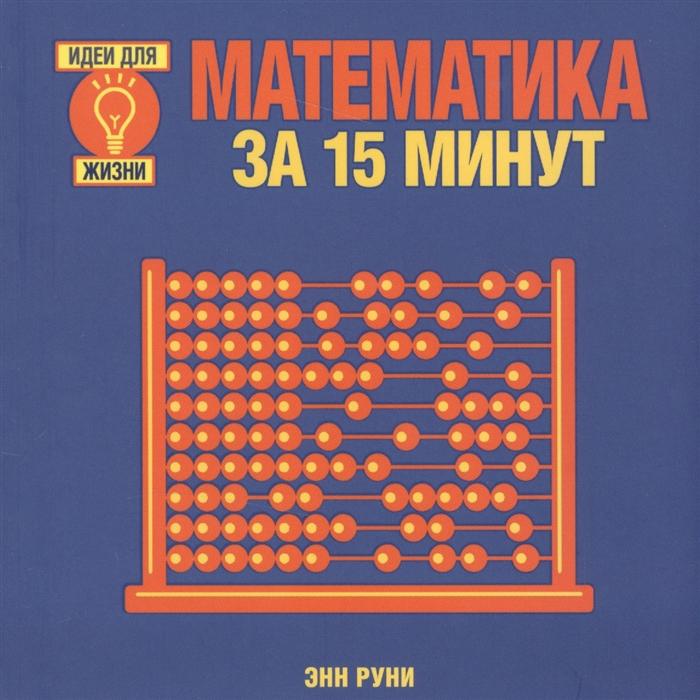 Руни Э. Математика за 15 минут