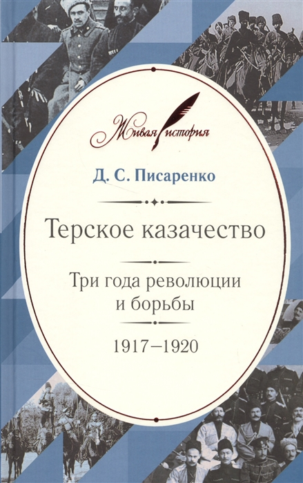 Писаренко Д. Терское казачество Три года революции и борьбы 1917-1920 авангардстрой архитектурный ритм революции 1917 года