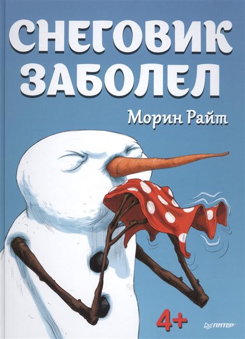 лучшая цена Райт М. Снеговик заболел