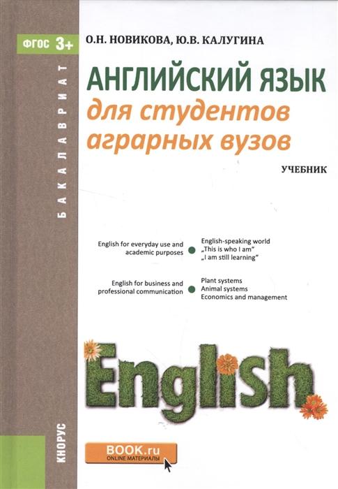 Новикова О., Калугина Ю. Английский язык для студентов аграрных вызов Учебник online мат на сайте