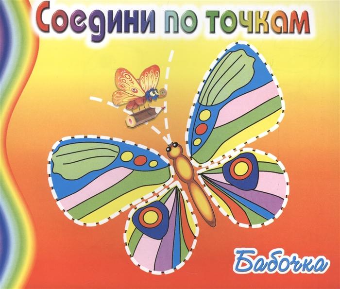 Меньшиков И. Бабочка Соедини по точкам