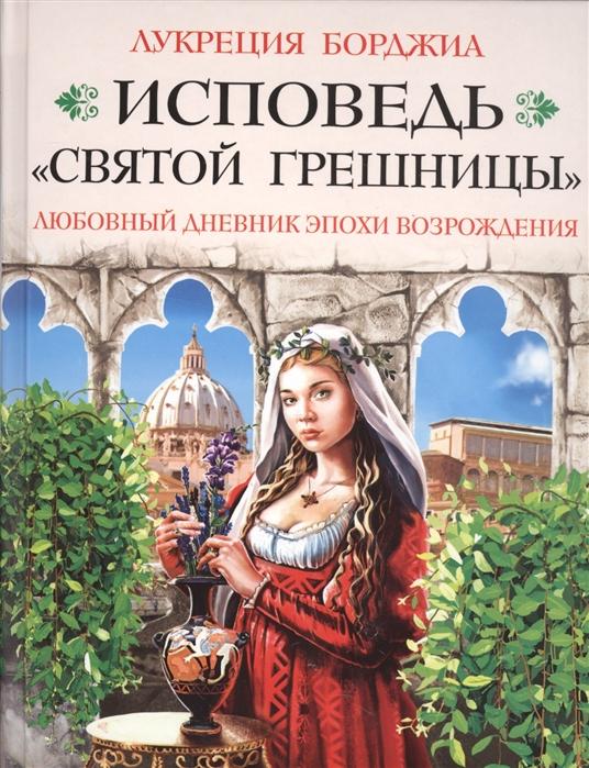 Борджиа Л. Исповедь святой грешницы Любовный дневник эпохи Возрождения пинский л реализм эпохи возрождения
