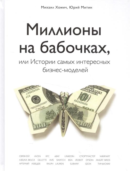 Миллионы на бабочках или Истории самых интересных бизнес-моделей