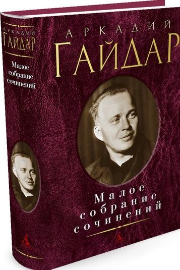 Гайдар А. Аркадий Гайдар Малое собрание сочинений цена