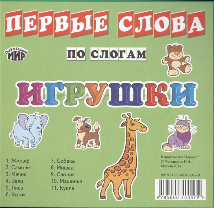 Карточки Первые слова по слогам Игрушки