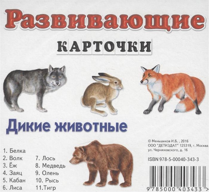 цена на Меньшиков И. Дикие животные Развивающие карточки