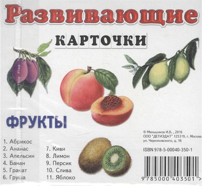цена на Меньшиков И. Фрукты Развивающие карточки
