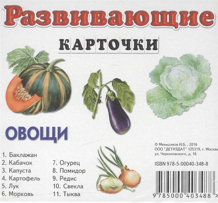 цена на Меньшиков И. Овощи Развивающие карточки