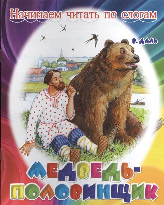 Медведь-половинщик