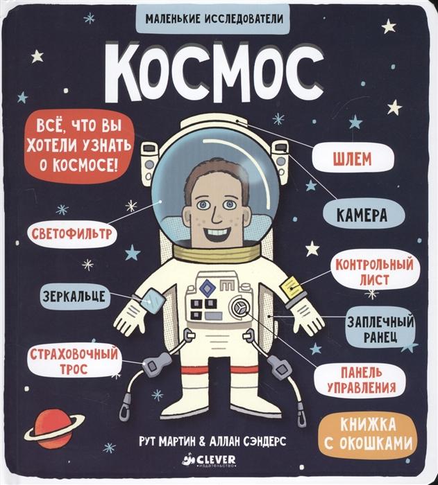 Купить Космос Все что вы хотели узнать о космосе Книжка с окошками, Клевер, Первые энциклопедии для малышей (0-6 л.)