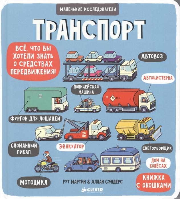 Купить Транспорт Все что вы хотели знать о средствах передвижения Книжка с окошками, Клевер, Первые энциклопедии для малышей (0-6 л.)
