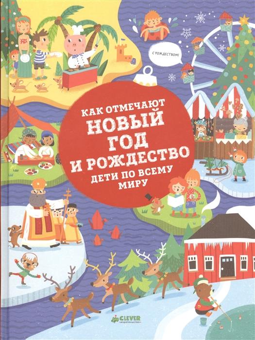 Ханачкова П. Как отмечают Новый год и Рождество дети по всему миру как отмечают праздники дети по всему миру
