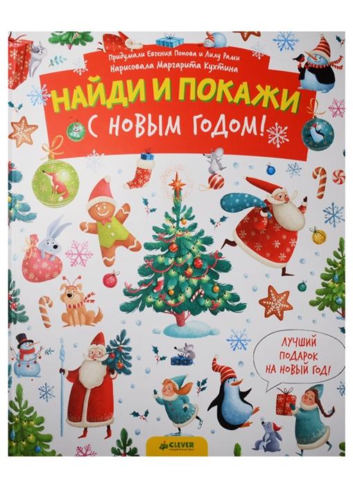 Попова Е., Рами Л. Найди и покажи С Новым годом недорого