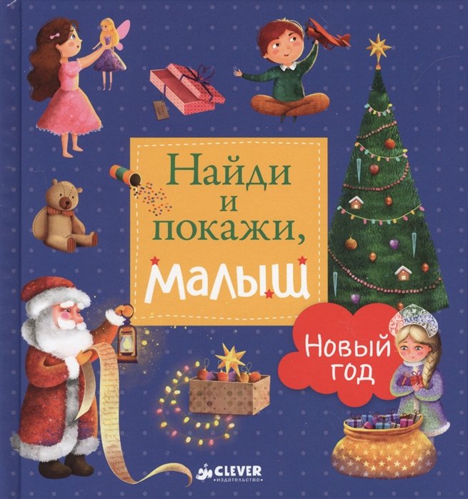 Купить Найди и покажи малыш Новый год, Клевер, Организация праздника